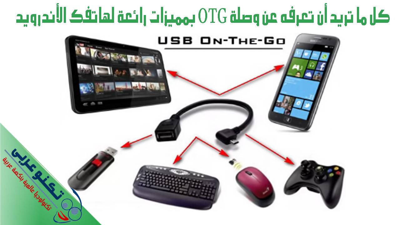 """ماذا يمكنك فعله بواسطة الكابل """"OTG"""" وماهي استعمالاته على الهاتف الذكي"""