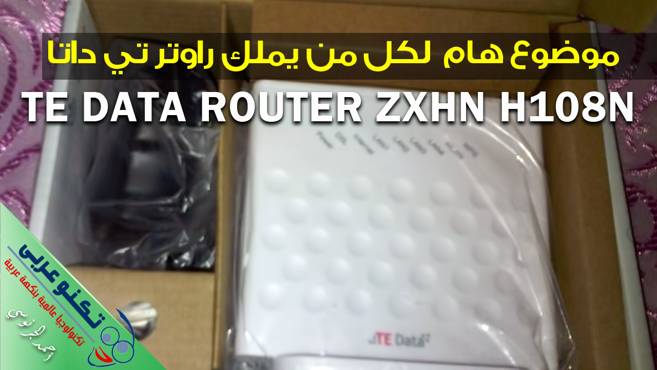 ضبط راوتر TE DATA ROUTER ZXHN H108N