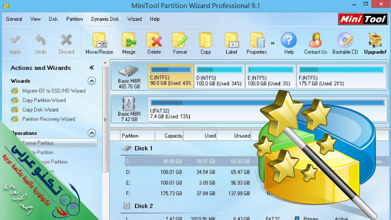 برنامج MiniTool Partition Wizard