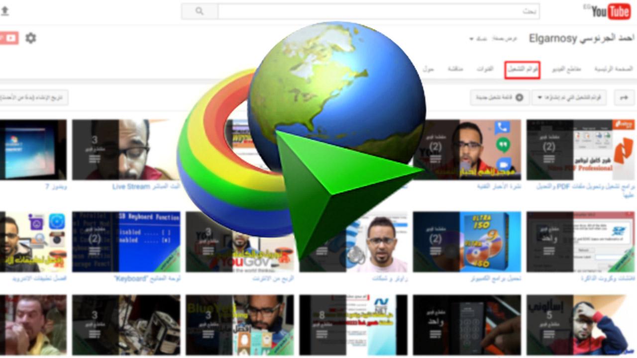 تحميل قائمة تشغيل يوتيوب كاملة